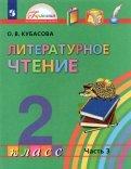 Ольга Кубасова: Литературное чтение. 2 класс. Учебник. В 3-х частях. Часть 3. ФГОС