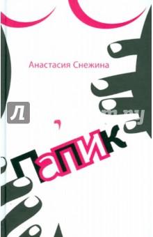 Купить Анастасия Снежина: Папик ISBN: 978-5-91187-175-8