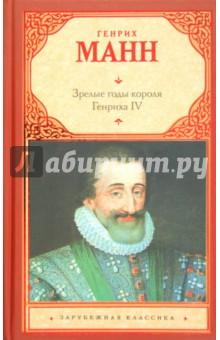 Зрелые годы короля Генриха IV - Генрих Манн