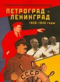 Чистиков, Процай: ПетроградЛенинград. 19201930е годы в фотографиях и документах
