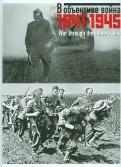 В объективе война 19411945. Фотографии