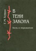 Геннадий Темин: В тени закона