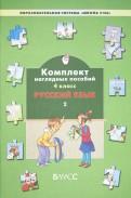 Комплект наглядных пособий. 4 класс. Русский язык. В 3-х частях. Часть 2 обложка книги