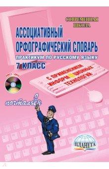 Ассоциативный орфографический словарь. 7 класс (+CD)