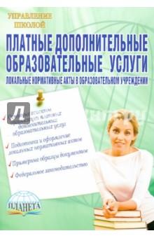 Локальные нормативные акты об аттестации работников