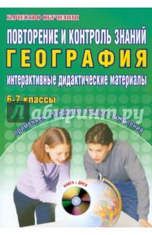 Повторение и контроль знаний. Интерактивные дидактические материалы. География. 6-7 классы (+CD) - Ирина Кугут