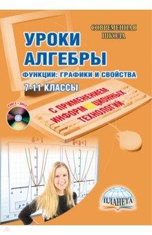 Уроки алгебры с применением информационных технологий. Функции: графики и свойства. 7-11 классы(+CD) - Бобель, Слобожанинова