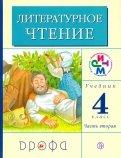Грехнева, Корепова - Литературное чтение. 4 класс. В 3 частях. Часть 2. Учебник. ФГОС обложка книги