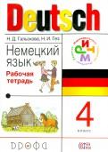Гальскова, Гез: Немецкий язык. 4 класс. Рабочая тетрадь. РИТМ. ФГОС