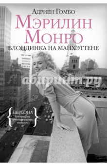 Мэрилин Монро. Блондинка на Манхэттене - Адриен Гомбо