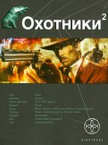 Лариса Бортникова: Охотники 2. Книга 2. Авантюристы
