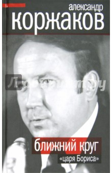 Ближний круг царя Бориса - Александр Коржаков