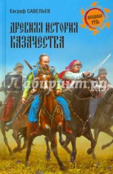 Древняя история казачества - Евграф Савельев