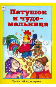 Купить Петушок и чудо-мельница ISBN: 978-5-9930-1382-4