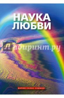 Наука любви - Дарио Соммэр