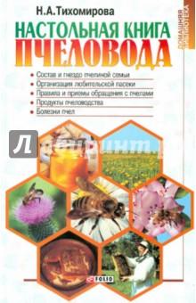 Тихомирова настольная книга пчеловода скачать