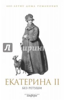 Купить Екатерина II без ретуши ISBN: 978-5-367-01218-7