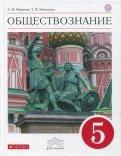 Никитин, Никитина: Обществознание. 5 класс. Учебник. Вертикаль. ФГОС