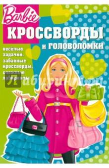 Сборник кроссвордов и головоломок Барби (№ 1208) - Александр Кочаров