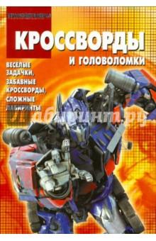 Сборник кроссвордов и головоломок Трансформеры (№ 1207) - Пименова, Кочаров