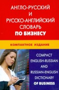 Кристина Кимчук: Англорусский и русскоанглийский словарь по бизнесу. Компактное издание Свыше 50 000 терминов