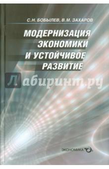 Модернизация экономики и устойчивое развитие - Бобылев, Захаров