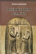 Феликс Шамхалов: Философия власти