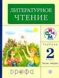 Грехнева, Корепова: Литературное чтение. 2 класс. Учебник. В 2-х частях. Часть 2. РИТМ. ФГОС