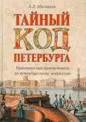 Александр Мясников: Тайный код Петербурга