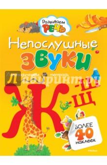 Непослушные звуки Ж-Ш-Щ (с наклейками) - Ольга Земцова