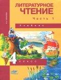 Наталия Чуракова: Литературное чтение. 4 класс. Учебник. В 2-х частях. Часть 1. ФГОС