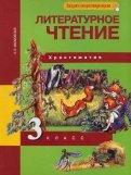 Ольга Малаховская — Литературное чтение. 3 класс. Хрестоматия. ФГОС обложка книги