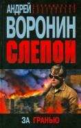 Андрей Воронин: Слепой. За гранью