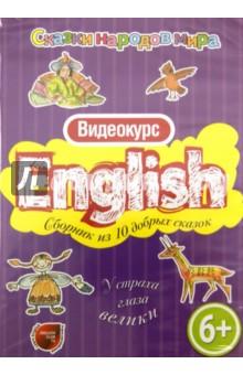 Английский для детей. У страха глаза велики (DVD)