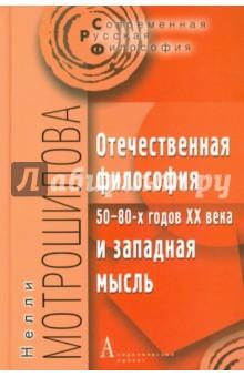 Отечественная философия 50-80-х годов ХХ века и западная мысль - Нелли Мотрошилова
