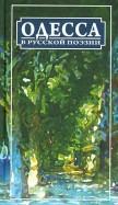 Одесса в русской поэзии: поэтическая антология обложка книги
