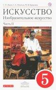 Ломов, Игнатьев, Кармазина: Искусство. Изобразительное искусство. 5 класс. В 2 частях. Часть 2. ВЕРТИКАЛЬ. ФГОС