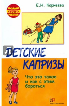 Купить Елена Корнеева: Детские капризы. Что это такое и как с этим бороться ISBN: 978-5-488-02962-0