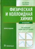 Беляев, Кучук: Физическая и коллоидная химия. Учебник