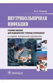Внутрибольничная инфекция. Учебное пособие - Виктория Осипова