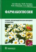 Жохова, Гончаров, Повыдыш: Фармакогнозия. Учебник