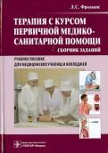 Лариса Фролькис: Терапия с курсом первичной медикосанитарной помощи. Сборник заданий