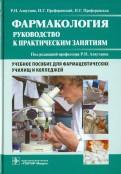 Аляутдин, Преферанский, Преферанская: Фармакология. Руководство к практическим занятиям