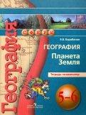 Вадим Барабанов: География. Планета Земля. 56 классы. Тетрадьэкзаменатор