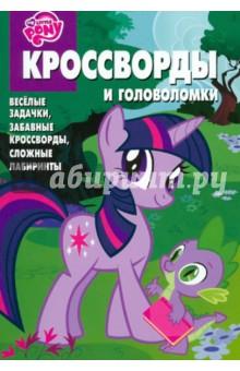 Сборник кроссвордов и головоломок Мой маленький пони (№ 1212) - Александр Кочаров