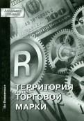 Ия Имшинецкая: Территория торговой марки