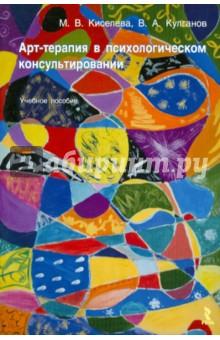 Арт-терапия в психологическом консультировании - Марина Киселева