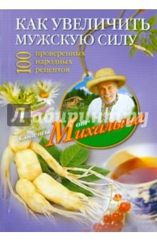 Купить Николай Звонарев: Как увеличить мужскую силу. 100 проверенных народных рецептов ISBN: 978-5-227-03685-8