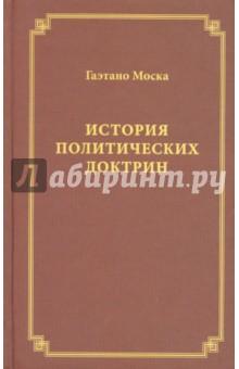 История политических доктрин - Гаэтано Моска