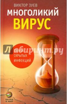 Купить Виктор Зуев: Многоликий вирус. Тайны скрытых инфекций ISBN: 978-5-462-01300-3